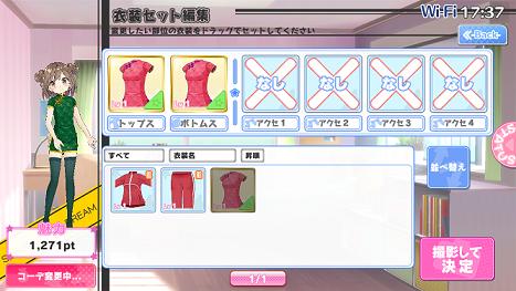 スクールスタードリーム~カミオシ!~ ドレス画面