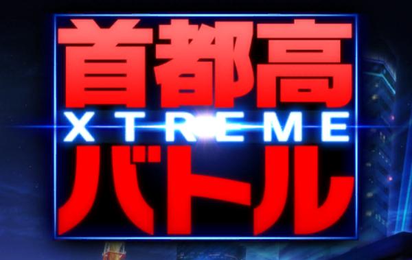首都高バトル XTREMEのリセマラと序盤攻略