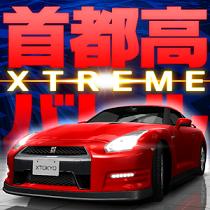首都高バトル XTREME アイコン
