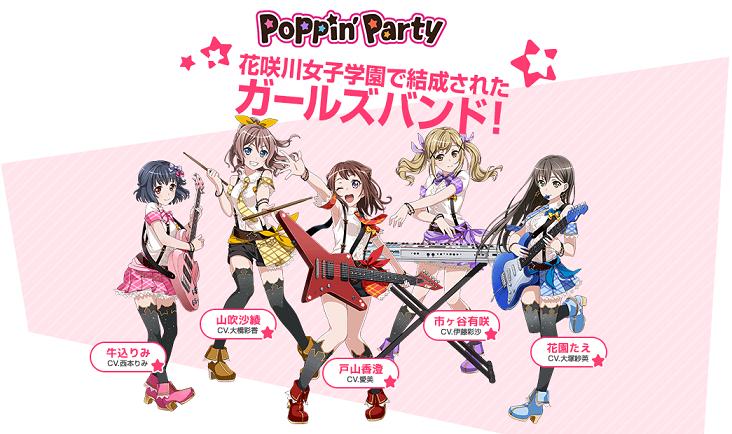 ガールズバンドパーティ事前登録 Poppin'Party