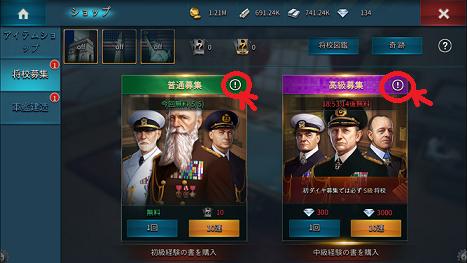 大戦艦 募集のラインナップ見方
