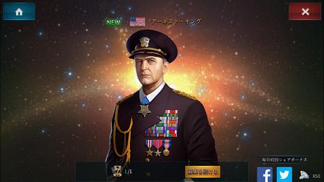 大戦艦 あたり将校