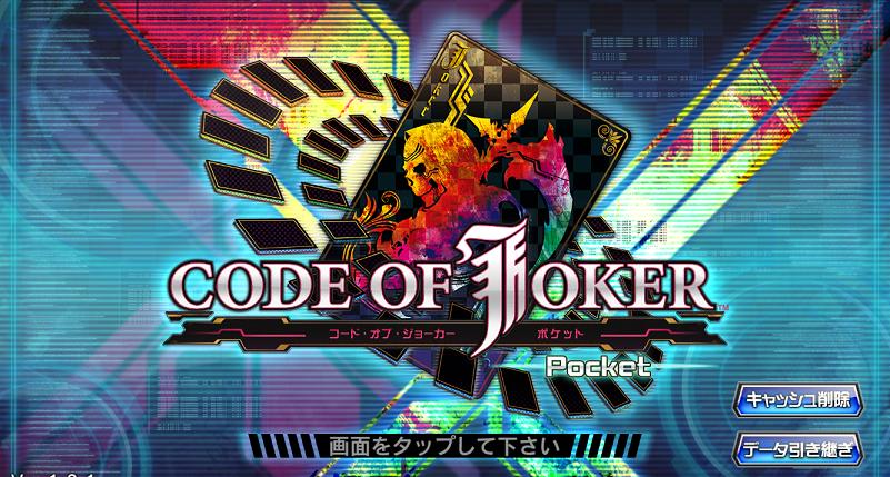 CODE OF JOKER Pocketのリセマラについて