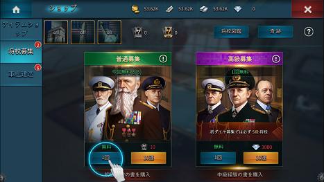 大戦艦 ガチャ画面