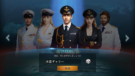 大戦艦 キャラクターの作成画面