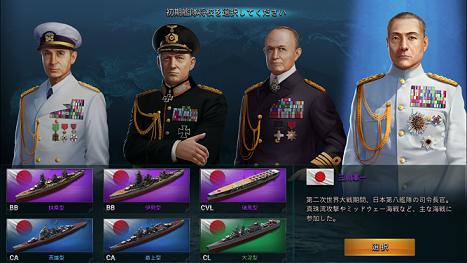 大戦艦 初期艦隊将校選択