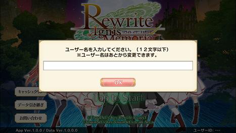 Rewrite IgnisMemoria 名前入力