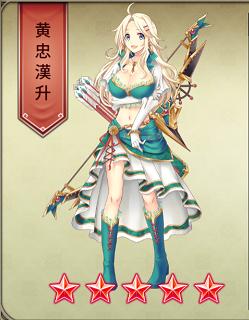 三極姫 SSR黄忠 漢升