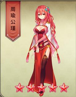 三極姫 SSR周瑜 公瑾