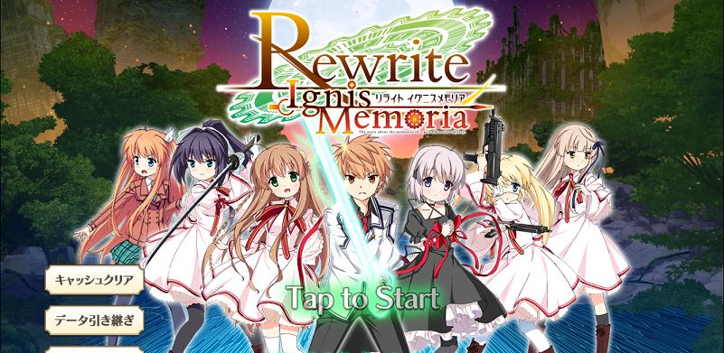 Rewrite IgnisMemoriaのリセマラと序盤攻略