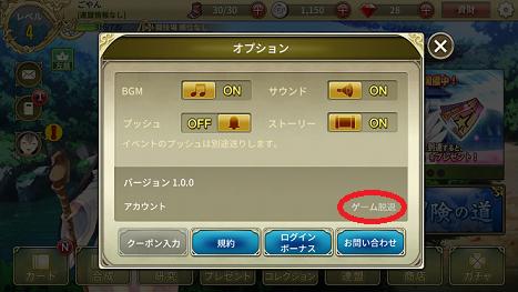 三極姫 ゲーム退会