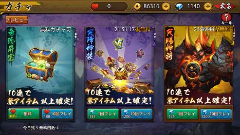 Battling封神 ガチャ画面