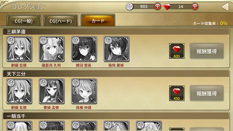 三極姫 コレクション
