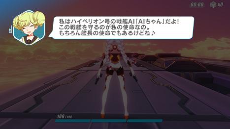 崩壊3rd 戦艦AI「AIちゃん」