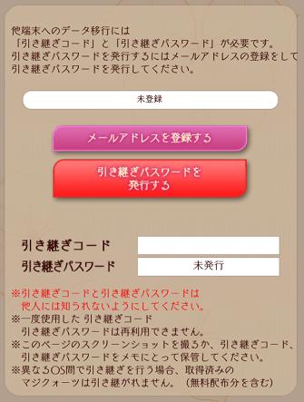 マジガーーーーール!!! 引き継ぎパスワード発行