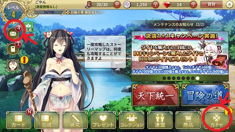 三極姫 ホーム画面