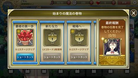 三極姫 0章
