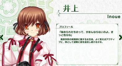 Rewrite IgnisMemoria 井上