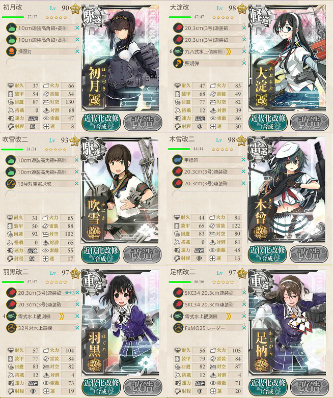 艦これ 2017冬イベント E2小笠原諸島哨戒線強化 掘り編成第二艦隊