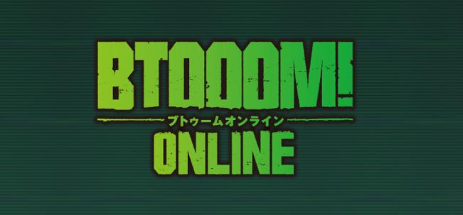 BTOOOM!オンラインのリセマラと序盤攻略