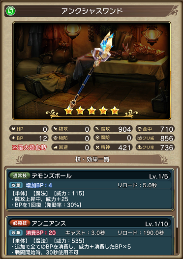 BRAVELY DEFAULT FAIRY'S EFFECT アクシャスワンド