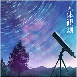 バンドリ 天体観測