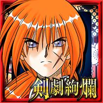 るろうに剣心-明治剣客浪漫譚- 剣劇絢爛 アイコン