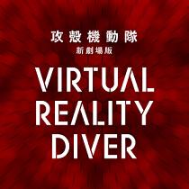 攻殻機動隊 新劇場版 VirtualRealityDiver アイコン