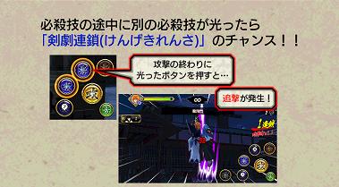 るろうに剣心-明治剣客浪漫譚- 剣劇絢爛 剣劇連鎖1