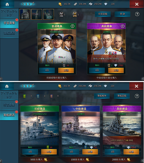 大戦艦-海の覇者 ガチャ画面