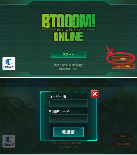BTOOOM!オンライン 引継ぎ入力