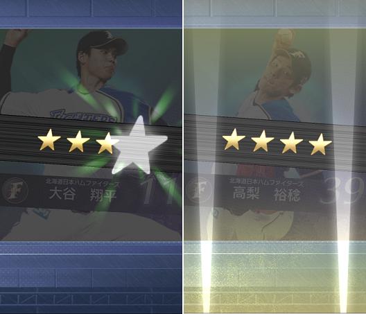 プロ野球が好きだ!2017 高ランク抽選画面