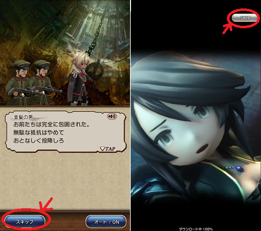 BRAVELY DEFAULT FAIRY'S EFFECT ムービースキップ