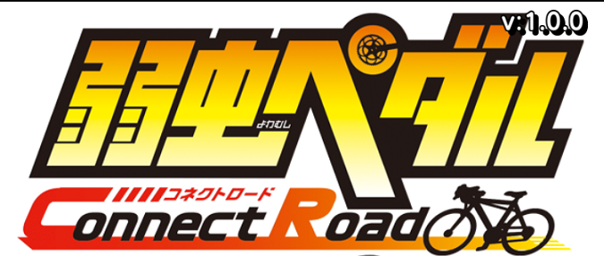 弱虫ペダル Connect Roadのリセマラと序盤攻略