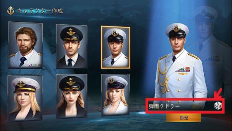 大戦艦-海の覇者 キャラクター作成