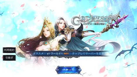 Goddess~闇夜の奇跡~ サーバー選択