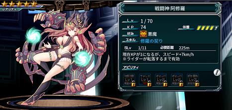 バディランナー 戦闘神阿修羅