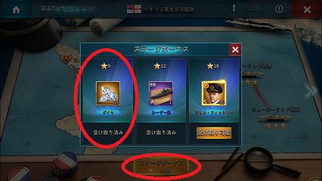 大戦艦-海の覇者 ステージボーナス