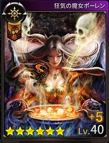 モンスタークライ2 狂気の魔女ポーレン