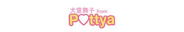 うたシュー!アイドル 犬童舞子 from Pottya