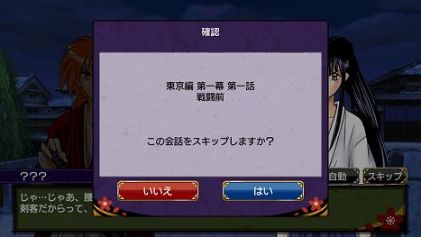 るろうに剣心-明治剣客浪漫譚- 剣劇絢爛 ストーリースキップ