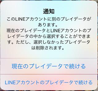 LINEパズルフレンズ LINE連携確認