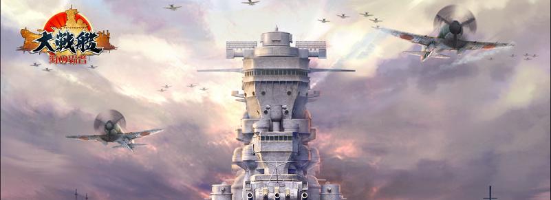 大戦艦-海の覇者のリセマラと序盤攻略