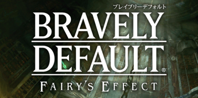 BRAVELY DEFAULT FAIRY'S EFFECT リセマラと序盤攻略