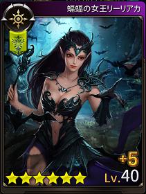 モンスタークライ2 蝙蝠の女王リーリアカ