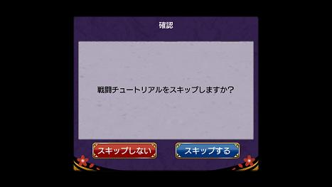 るろうに剣心-明治剣客浪漫譚- 剣劇絢爛 戦闘チュートリアルスキップ