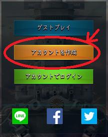 大戦艦-海の覇者 アカウント作成