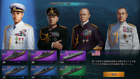 大戦艦-海の覇者 初期艦隊