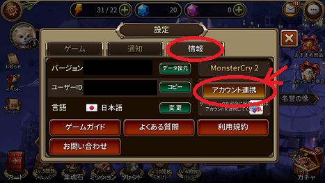 モンスタークライ2 アカウント連携のやり方