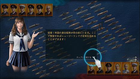 大戦艦-海の覇者 女子高生チュートリアル